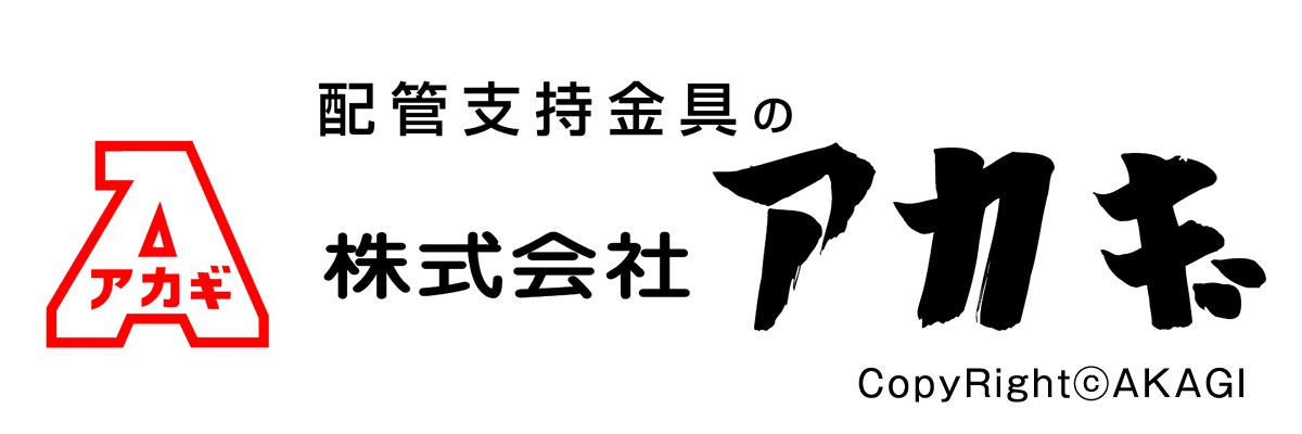 株式会社アカギ
